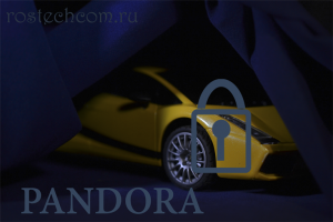 защита от угона, pandora